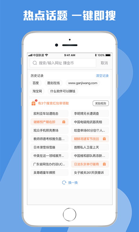 火锅浏览器 V1.1.0.0 安卓版截图3