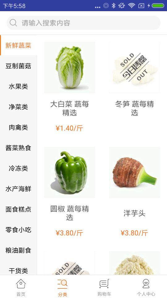蔬每 V1.4 安卓版截图4