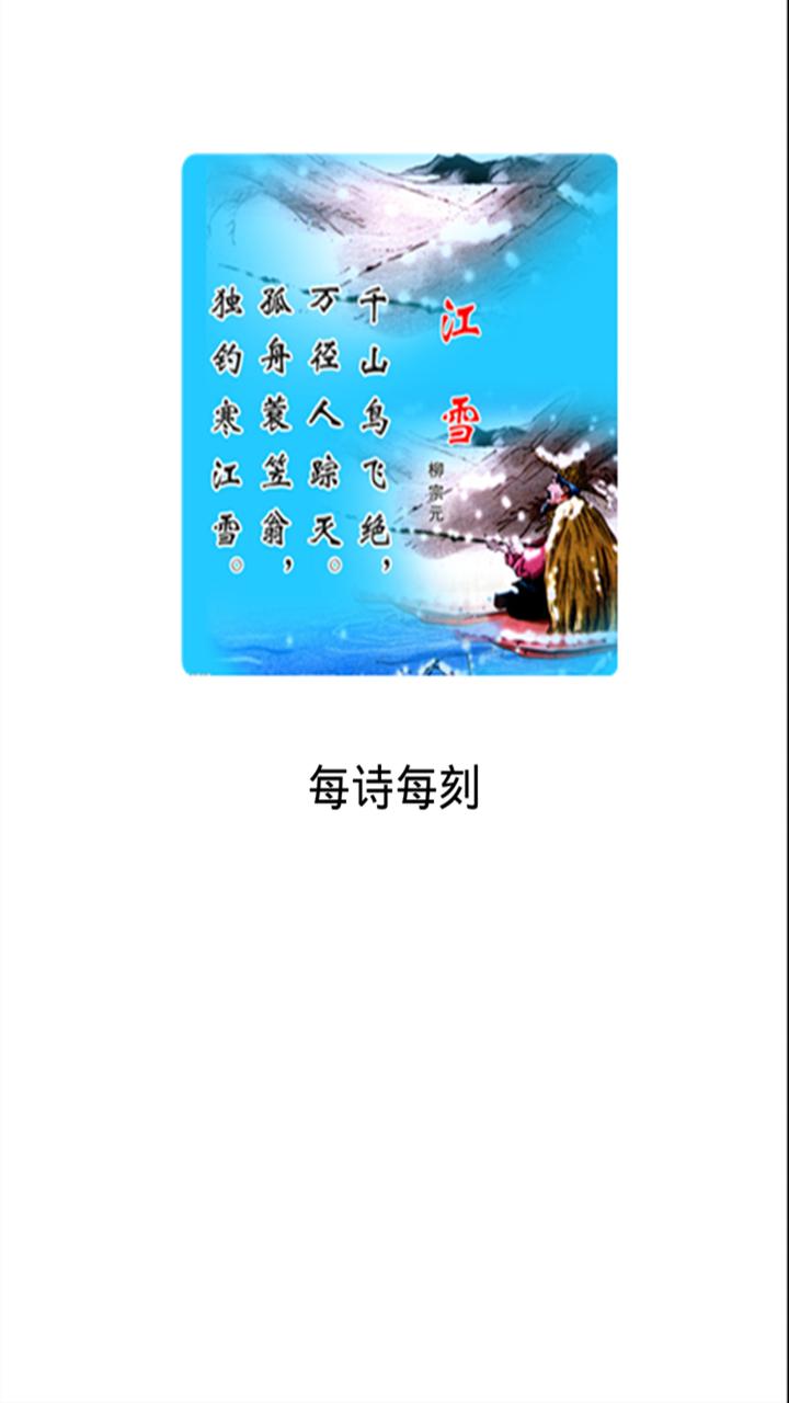 每诗每刻 V1.0 安卓版截图4