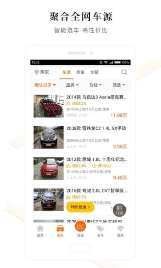 车300二手车 V3.1.7.18 安卓版截图2