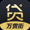 万贯街 V3.6.0 安卓版