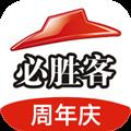 必胜客 V5.2.2 iPhone版
