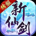 新仙剑奇侠传H5 V1.2.2 安卓版