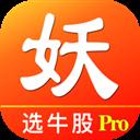 妖股集中营 V6.81 Mac版 [db:软件版本]免费版