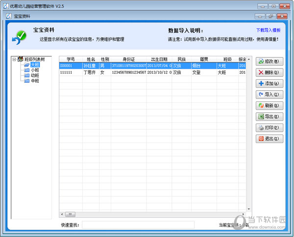 优易幼儿园经营管理软件