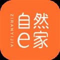 自然e家 V2.0.7 安卓版