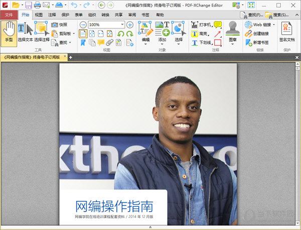 PDF XChangeEditor