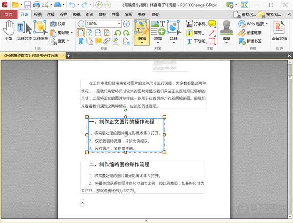PDF XChangeEditor破解版