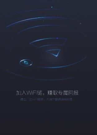 小米WiFi链 APP V1.0 安卓版截图3