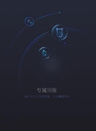 小米WiFi链 APP V1.0 安卓版截图2
