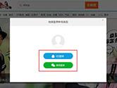 腾讯视频微信能2人用吗 腾讯视频微信两人登录方法