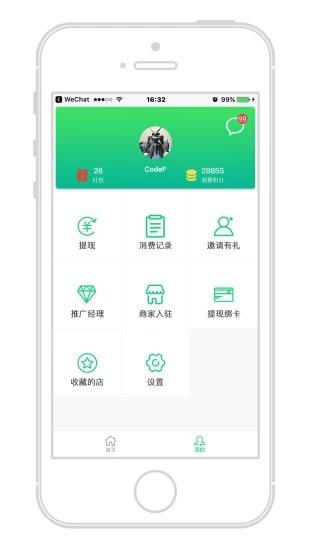 荟富圈 V1.7.2 安卓版截图3