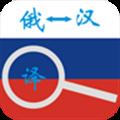 俄语词典 V5.2.3 安卓版