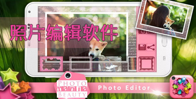 照片编辑软件