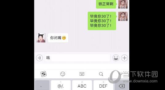 搜狗输入法怼人专用设置【4】