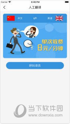 译呼百应苹果版