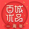 百城优品APP下载|百城优品 V3.4.2 安卓版 下载