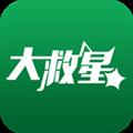 大救星 V3.1.0 安卓版