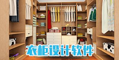 衣柜设计软件