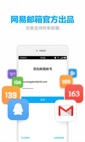 网易邮箱手机版 V6.8.1 安卓版截图1