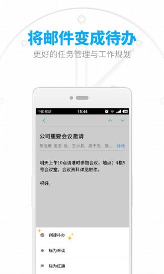 网易邮箱手机版 V6.8.1 安卓版截图4