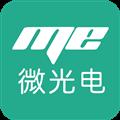 ME微光电 V1.1.3 安卓版
