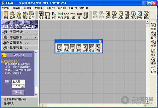 圆方家居设计软件