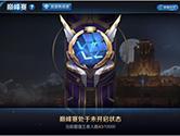 王者荣耀全新赛季来袭 新英雄狂铁震撼上线