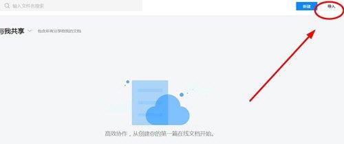 腾讯文档怎么导入文档 导入本地文档方法说明