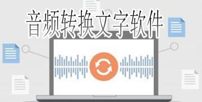 音频转换文字软件