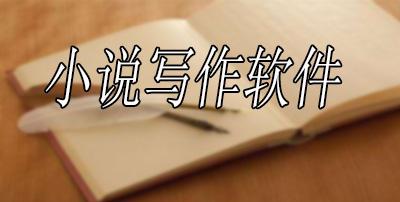 小说写作软件