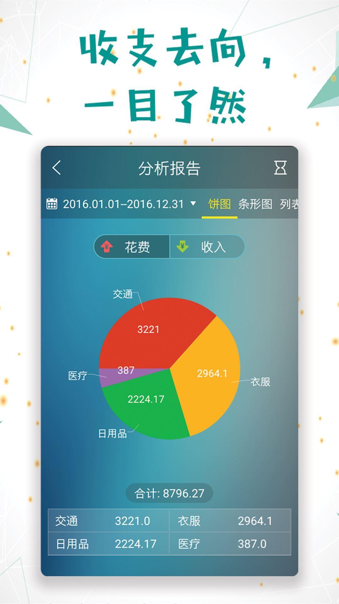 日常记账 V3.5.2 安卓版截图4