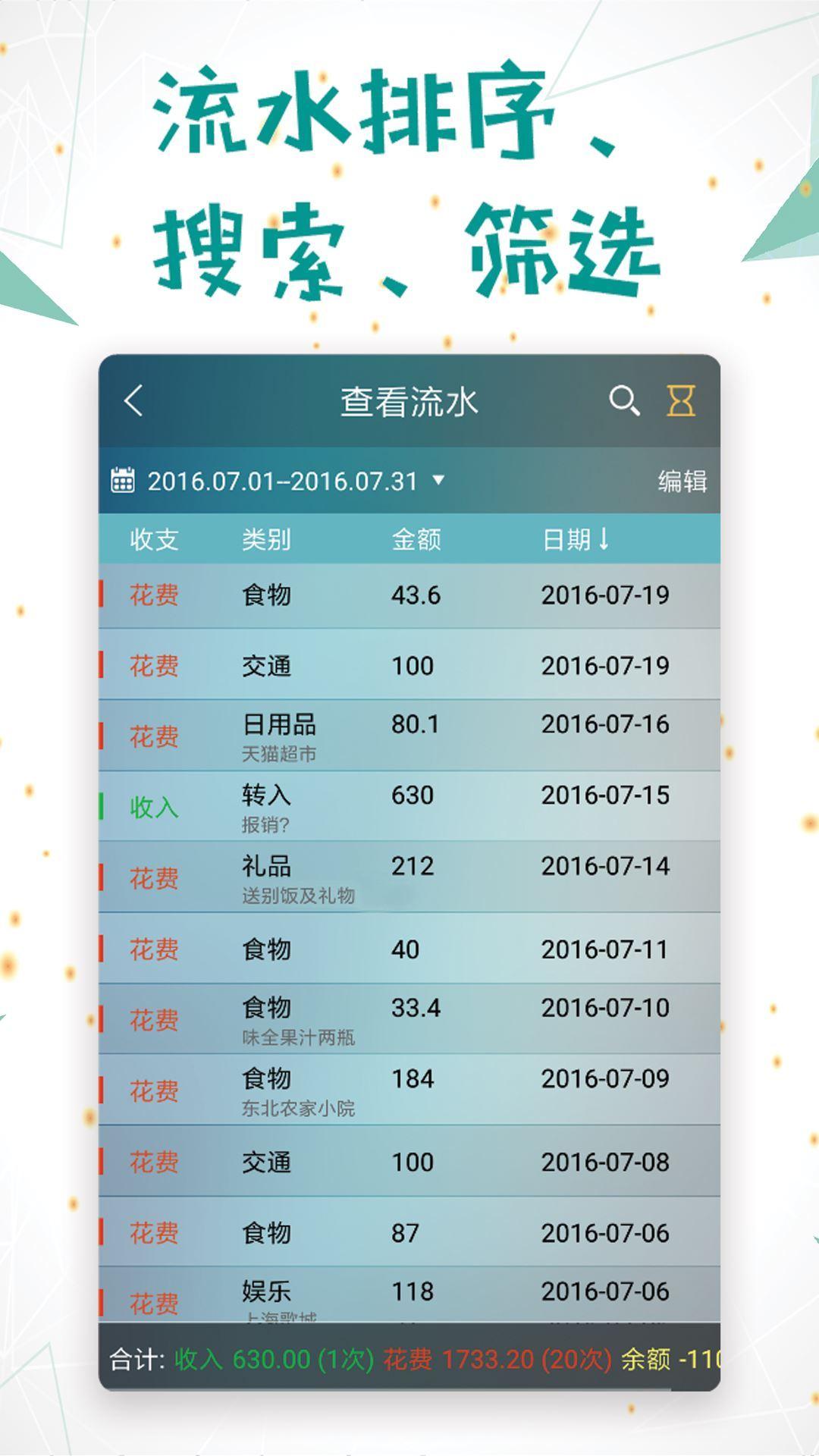 日常记账 V3.5.2 安卓版截图2