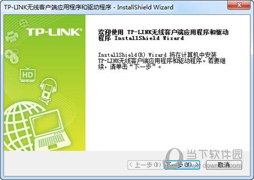 普联TL-WDN8280网卡驱动