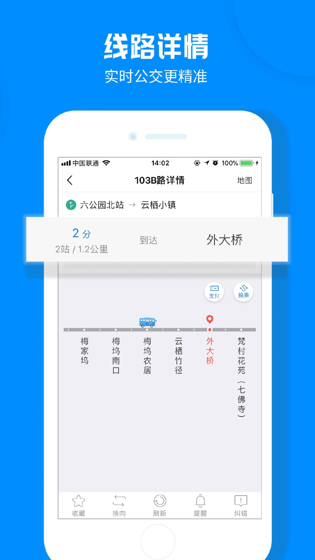 云公交 V1.3.9 安卓版截图2