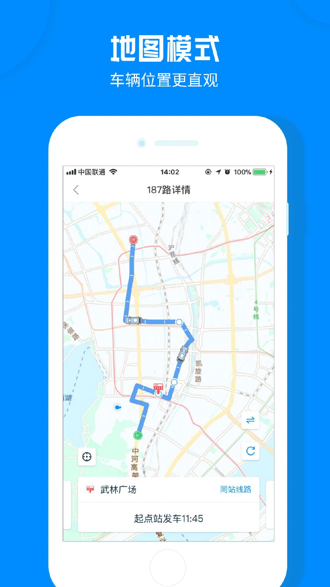 云公交 V1.3.9 安卓版截图1
