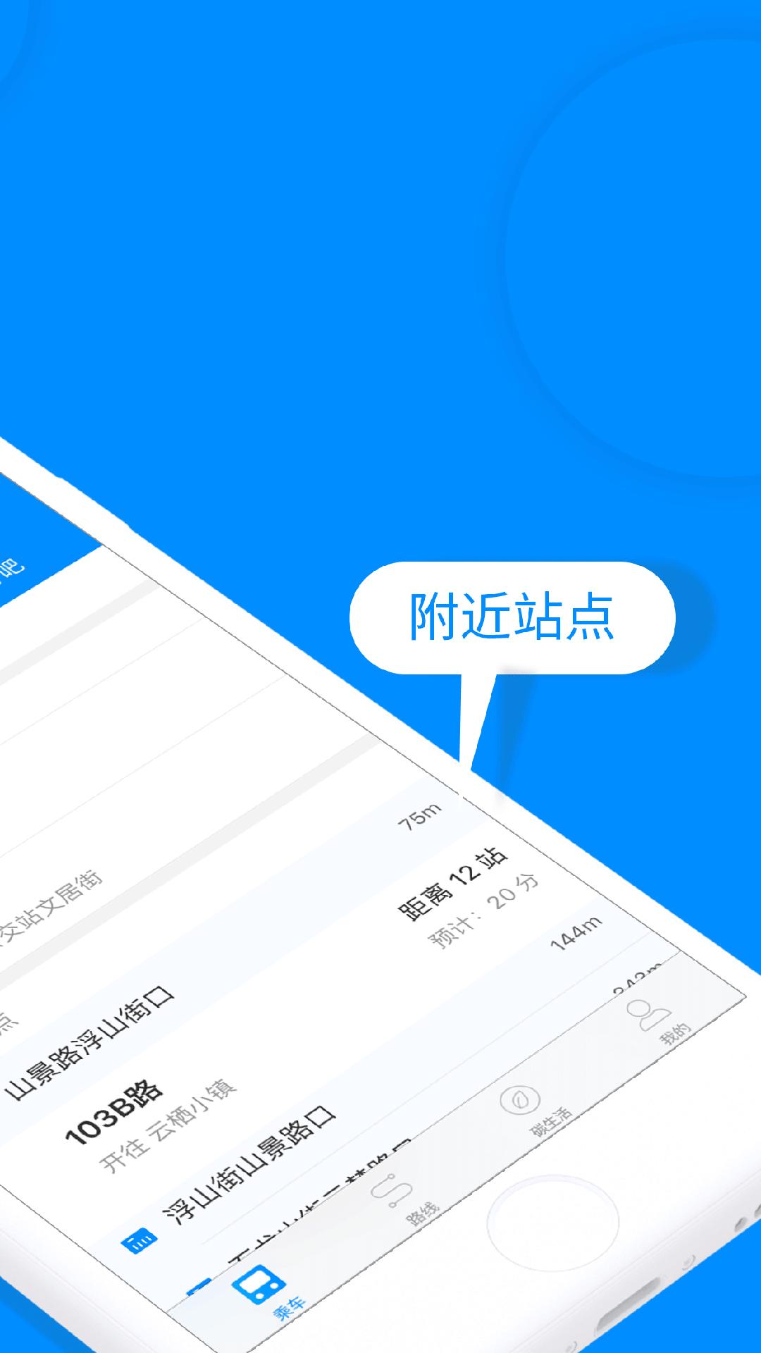 云公交 V1.3.9 安卓版截图3