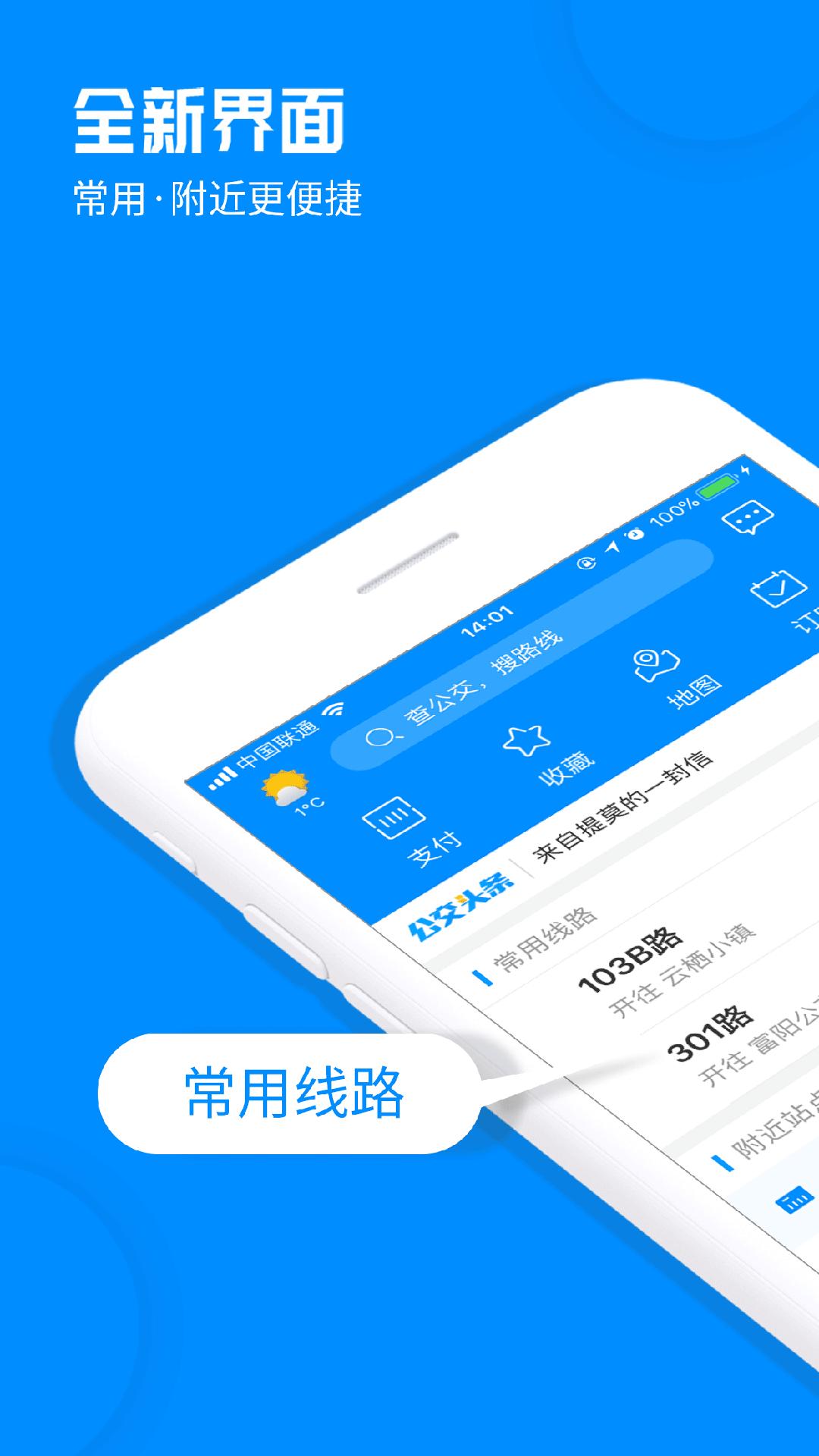 云公交 V1.3.9 安卓版截图4