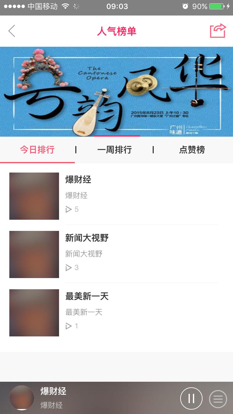 花城FM V2.9.5 安卓版截图2