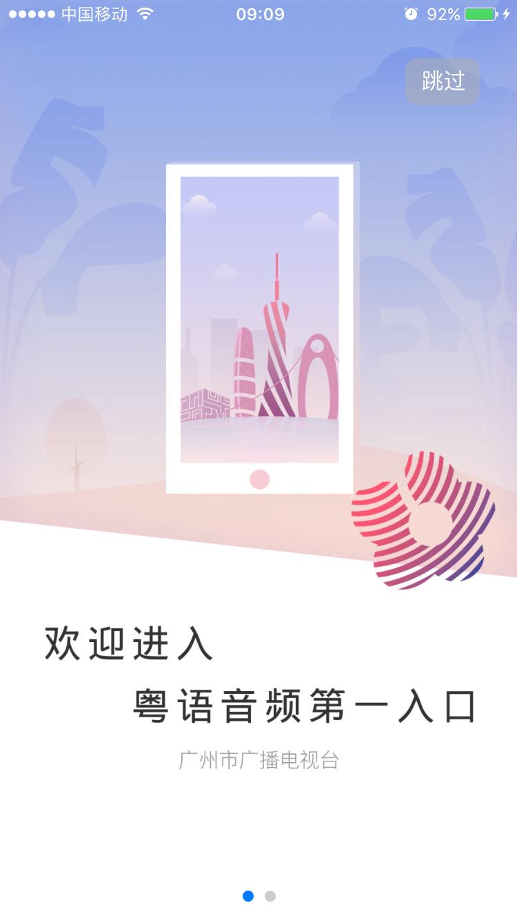 花城FM V2.9.5 安卓版截图5