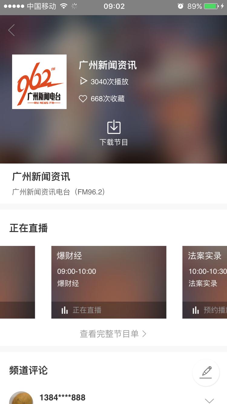 花城FM V2.9.5 安卓版截图3