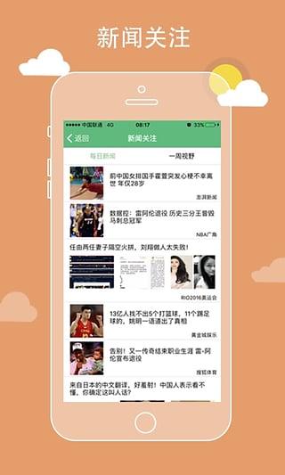 爱口袋 V4.2.0 安卓版截图1