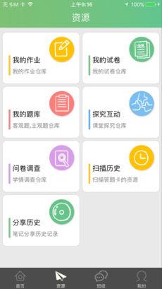 56教师 V4.2.9 安卓版截图2
