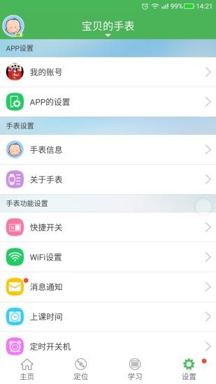 淘气贝贝 V1.3.8 安卓版截图1