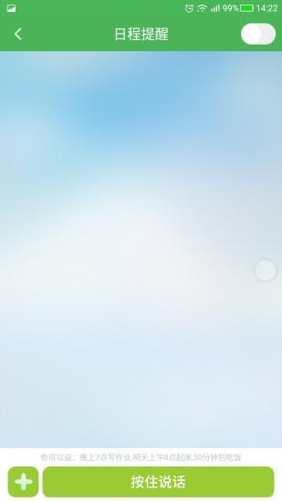 淘气贝贝 V1.3.8 安卓版截图3