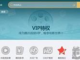 腾讯视频会员免费领七天 会员VIP账号试用体验7天