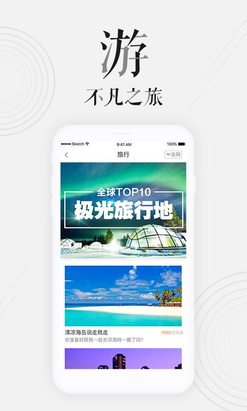 东行记 V4.0.5 安卓版截图4