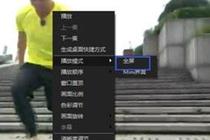 搜狐影音调整播放模式的操作流程