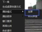 搜狐影音播放模式怎么调整 全屏迷你任君选