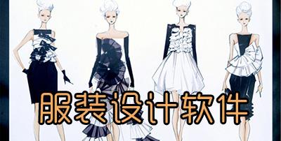 服装设计软件